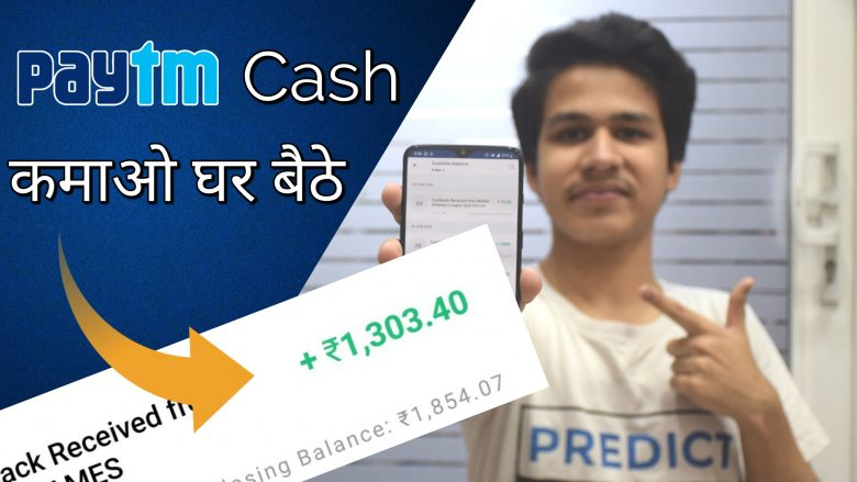 New Paytm earning app